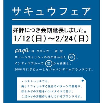 1月12日(土)~2月24日(日)<br>好評につき、会期を延長いたしました。<br>サキュウフェア開催