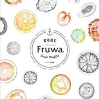 【神戸】FRUWA(フルワ)が入荷しました!