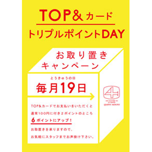 TOP&カード トリプルポイントDAY