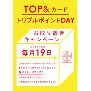 TOP&カード トリプルポイントDAY