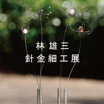 2/8(金)~2/17(日)<br>林雄三針金細工展