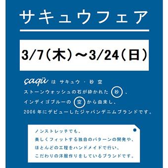 3/7(木)~3/24(日)<br>サキュウフェア開催