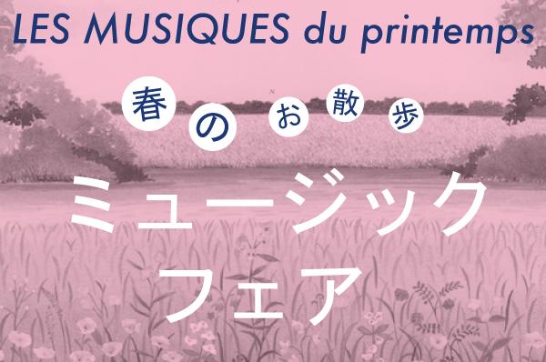 春のお散歩♪ミュージックフェア開催中