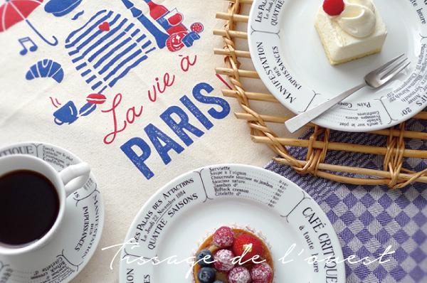 旅するフランス