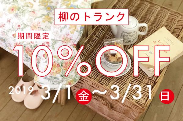 3/1(金)~3/31(日)<br>期間限定!!柳トランク 10%OFFキャンペーン