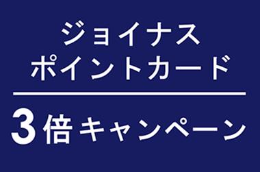 5/22(水)~5/26(日)<br>ジョイナスポイント3倍キャンペーン