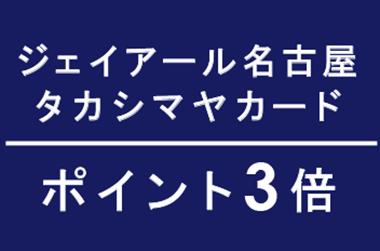 4/27(土)~5/6(月/祝)<br>タカシマヤカードポイント3倍キャンペーン