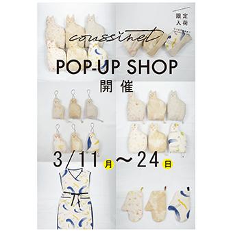 3/11(月)~3/24(日)<br>coussinet(クシネ)POP-UP SHOP開催