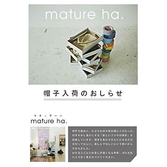 【大阪】mature ha.(マチュアーハ)帽子が入荷しました!