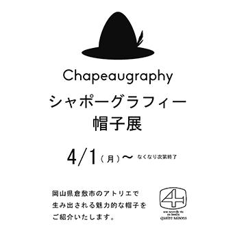 4/1(月)~なくなり次第終了<br>シャポーグラフィー入荷