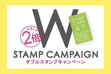 3/15(金)~3/31(日)<br>ダブルスタンプキャンペーン