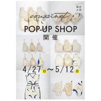 4/27(土)~5/12(日)<br>coussinet(クシネ)POP-UP SHOP開催