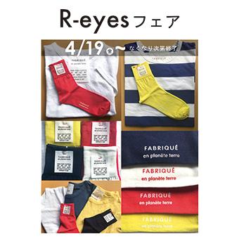 4/19(金)~なくなり次第終了<br>R-eyesフェア