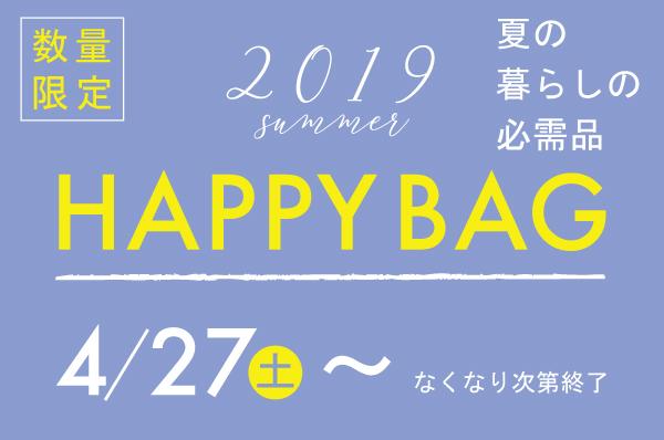HAPPY BAG ハッピーバッグ