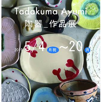 5/4(土)~5/20(月)<br>Tadakuma Ayumi 作品展