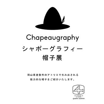 【大阪】Chapeaugraphy(シャポーグラフィー)帽子展のお知らせ