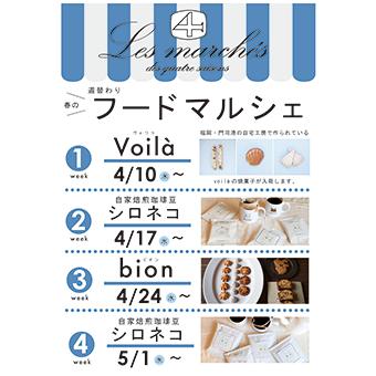 4/10(水)~なくなり次第終了<br>『フードマルシェ』