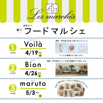 4/19(金)~なくなり次第終了<br>週替わりフードマルシェ
