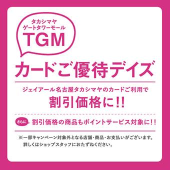 5/22(水)~28(火)<br>タカシマヤゲートタワーモールカードご優待デイズ