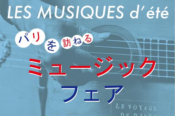 パリを訪ねるミュージックフェア