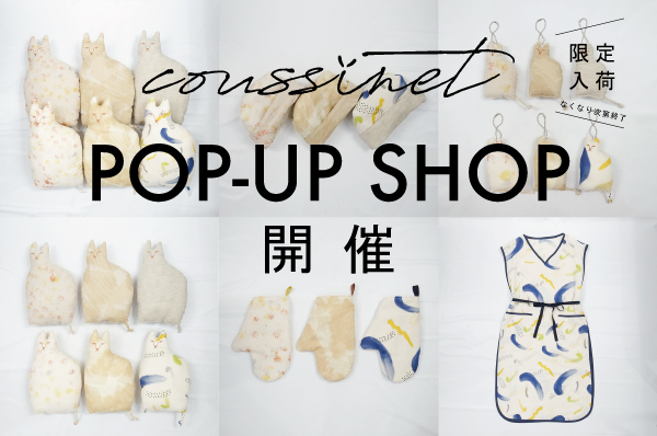 4/27(土)~5/12(日)<br>coussinet クシネ POP-UP SHOP開催
