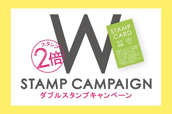 5/17(金)~5/31(金)  <br>ダブルスタンプキャンペーン