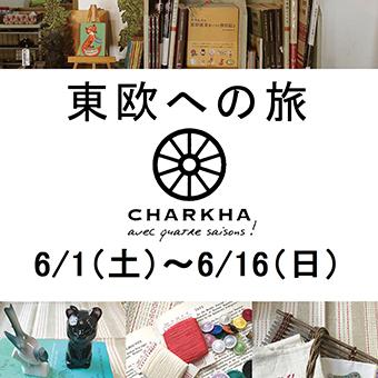 6/1(土)~6/16(日)<br>東欧への旅~CHARKHA avec quatre saisons !