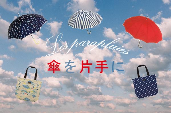 傘を片手に