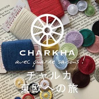 7/12(金)~7/26(金)<br>東欧への旅~CHARKHA avec quatre saisons !