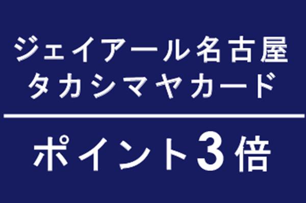 9月11日(水)~23日(月/祝)<br>ポイント3倍キャンペーン