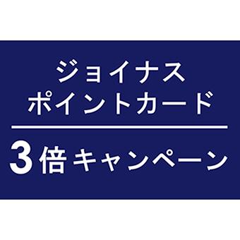 9月19日(木)~23日(月/祝)<br>ジョイナスポイント3倍キャンペーン