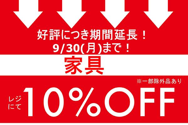 8月1日(木)~9月30日(月)<br>期間限定!! 「家具」 お買い上げでレジにて 10%OFFキャンペーン
