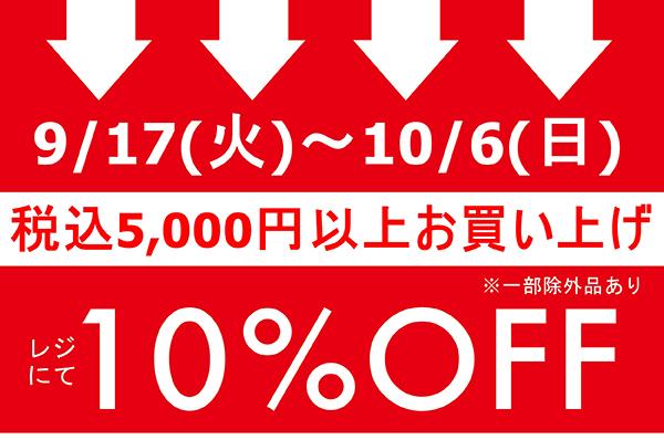 9/17(火)- 10/6(日)<br>税込5,000円以上お買い上げでレジにて 10%OFFキャンペーン