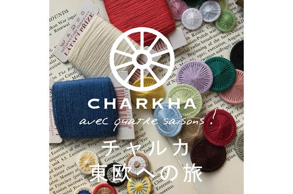 10月6日(日)~10月20日(日)<br>東欧への旅~CHARKHA avec quatre saisons !