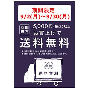 9月2日(月)~ 9月30日(月)<br>店舗限定!!送料無料キャンペーン