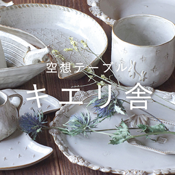 10月6日(日)~10月20日(日)<br>~空想テーブル~キエリ舎