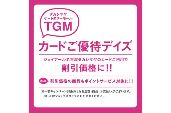 9月25日(水)~30日(月)<br>タカシマヤゲートタワーモールカードご優待デイズ