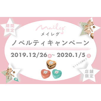 12/26(木)~なくなり次第終了<br>メイレグノベルティフェア