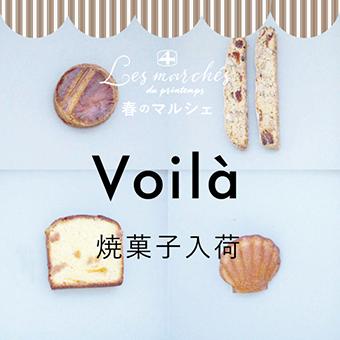 2/4(火)~なくなり次第終了<br>『春のマルシェ Voila焼き菓子入荷』