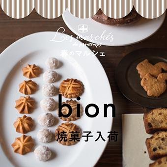 2/23(日)~なくなり次第終了<br>『春のマルシェ bion焼き菓子入荷』