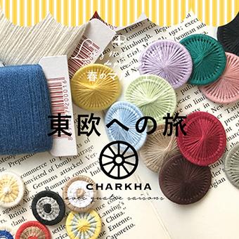 2/29(土)~3/15(日)<br>【仙台】春のマルシェ 東欧への旅~CHARKHA avec quatre saisons !