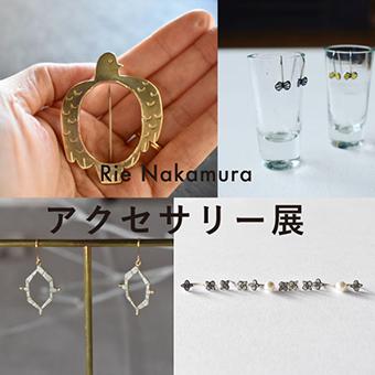 3/2(月)~3/20(祝)<br>「Rie Nakamuraアクセサリー展」