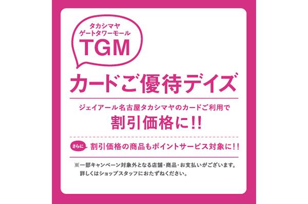 3月25日(水)~3月31日(火)<br>タカシマヤゲートタワーモールカードご優待デイズ