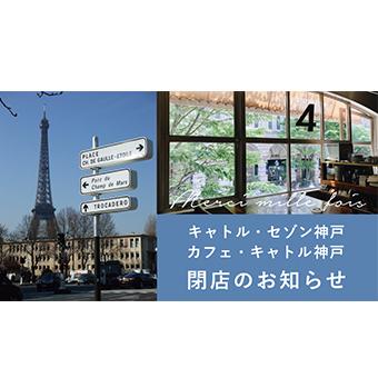 キャトル・セゾン神戸/カフェキャトル<br>閉店のお知らせ