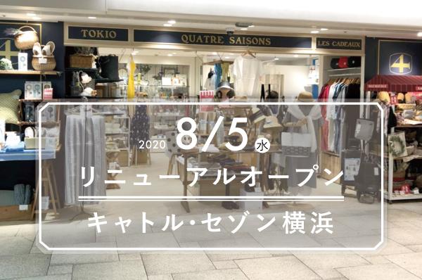 キャトル・セゾン横浜移転リニューアル!