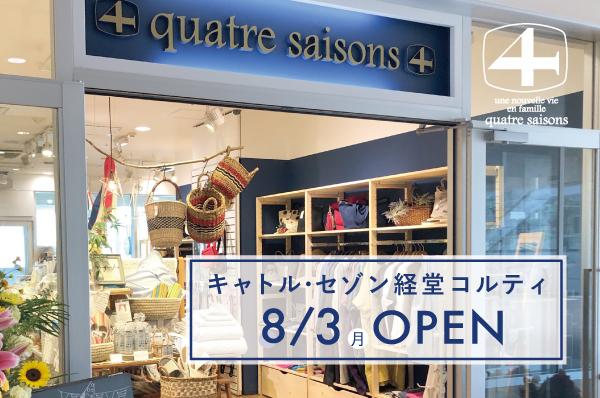 OPEN日:2020年8月3日(月)<br>キャトル・セゾン経堂コルティ店OPEN!!