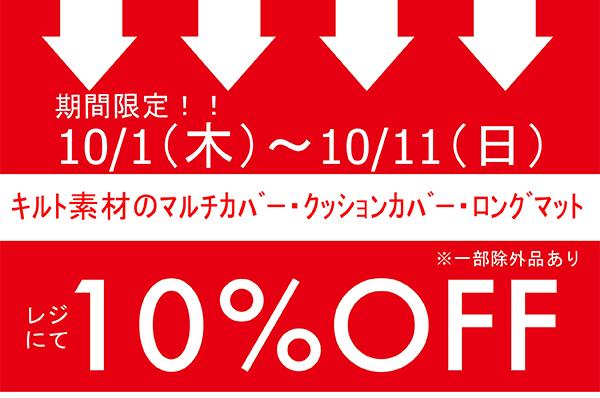 10月1日(木)~10月11日(日)<br>期間限定!!キルト素材のマルチカバー・ロングマット・クッションカバー 10%OFFキャンペーン