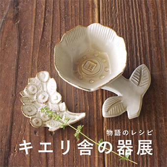 10/16(金)~10/30(金)<br>物語のレシピ~キエリ舎の器展