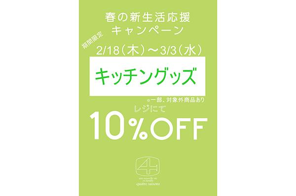 2月18日(木)~3月3日(水)<br>期間限定!!キッチングッズ レジにて 10%OFFキャンペーン