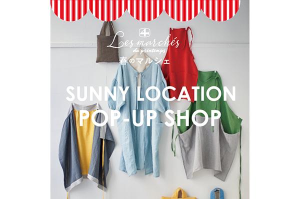3/10(水)~3/23(火)<br>『春のマルシェ   SUNNY LOCATION POP-UP SHOP(テラス・広島・名古屋)』